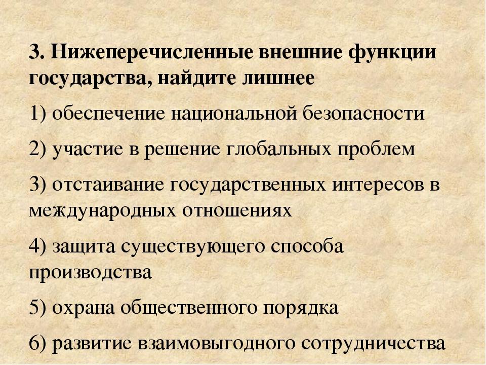 3. Нижеперечисленные внешние функции государства, найдите лишнее 1) обеспечен...