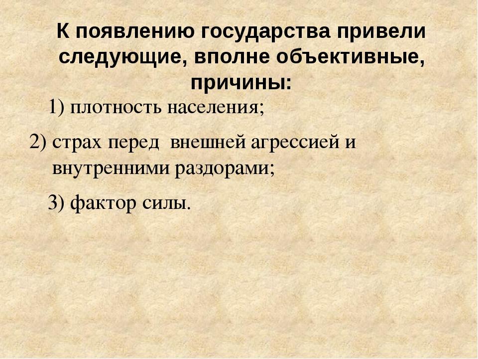 К появлению государства привели следующие, вполне объективные, причины: 1) пл...
