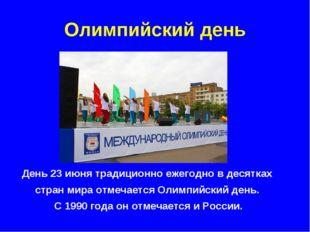 Олимпийский день День 23 июня традиционно ежегодно в десятках стран мира отме