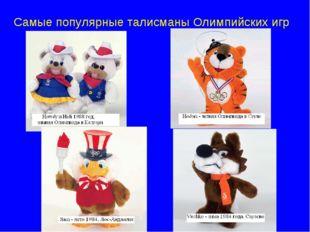 Самые популярные талисманы Олимпийских игр