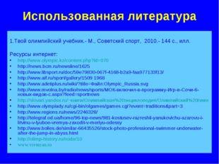 Использованная литература 1.Твой олимпийский учебник.- М., Советский спорт, 2