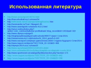 Использованная литература http://news.tut.by/sport/140721.html http://francef