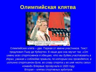 Олимпийская клятва Олимпийских клятв – две. Первая от имени участников. Текст