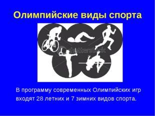 Олимпийские виды спорта В программу современных Олимпийских игр входят 28 ле