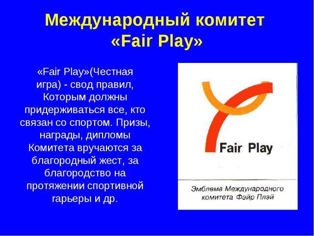 Международный комитет «Fair Play» «Fair Play»(Честная игра) - свод правил, Ко...