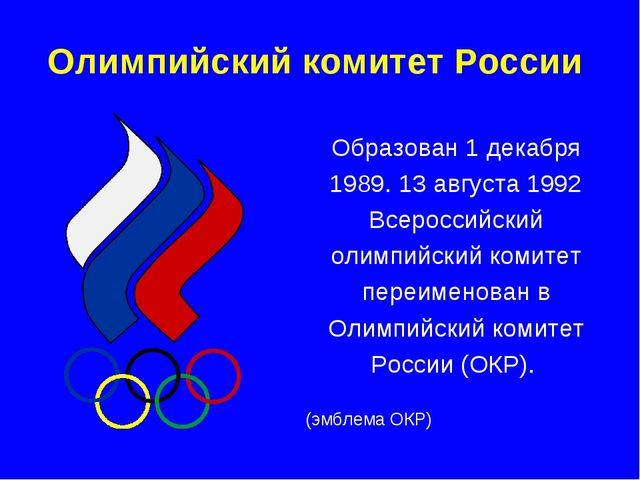 Олимпийский комитет России Образован 1 декабря 1989. 13 августа 1992 Всеросси...