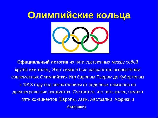 Олимпийские кольца Официальный логотип из пяти сцепленных между собой кругов...