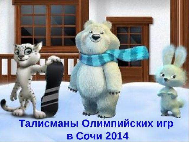 Талисманы Олимпийских игр в Сочи 2014