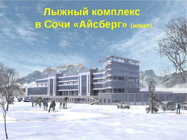 Лыжный комплекс в Сочи «Айсберг» (макет)