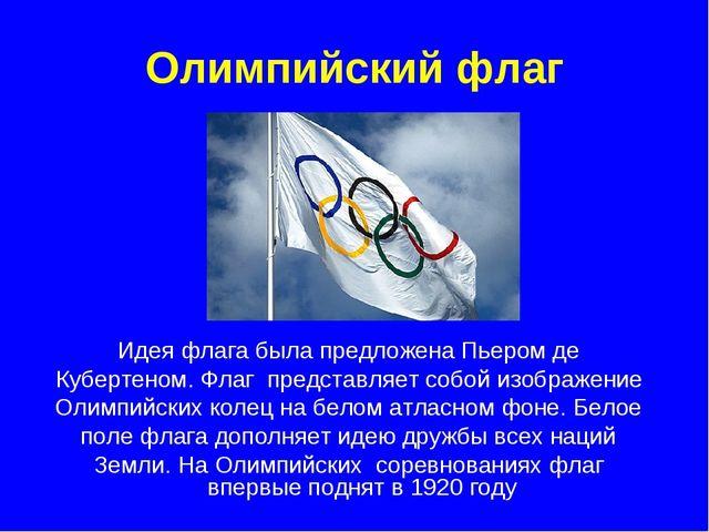 Олимпийский флаг Идея флага была предложена Пьером де Кубертеном. Флаг предст...