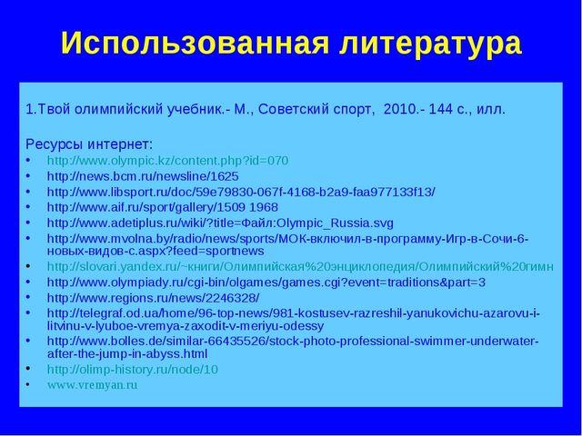 Использованная литература 1.Твой олимпийский учебник.- М., Советский спорт, 2...