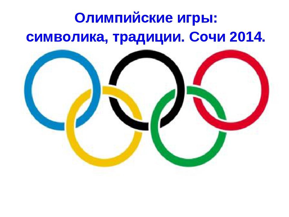 Олимпийские игры: символика, традиции. Сочи 2014.