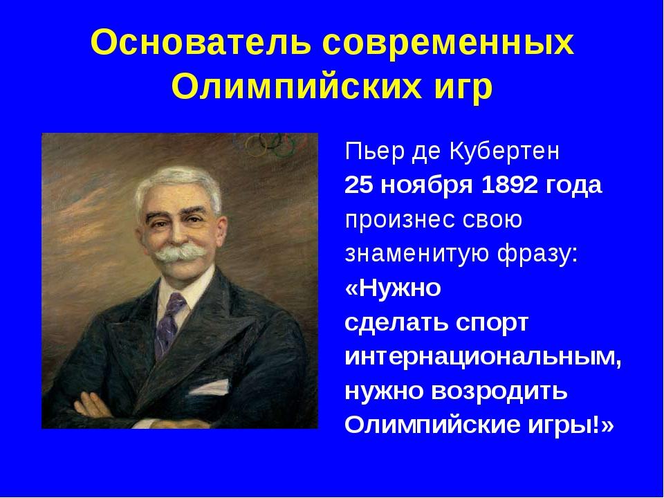 Основатель современных Олимпийских игр Пьер де Кубертен 25 ноября 1892 года п...