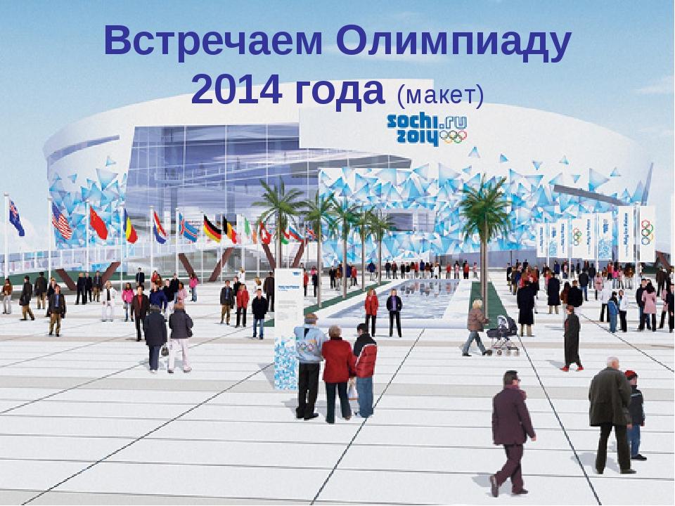 Встречаем Олимпиаду 2014 года (макет)