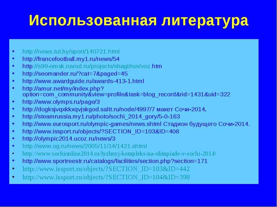 Использованная литература http://news.tut.by/sport/140721.html http://francef...