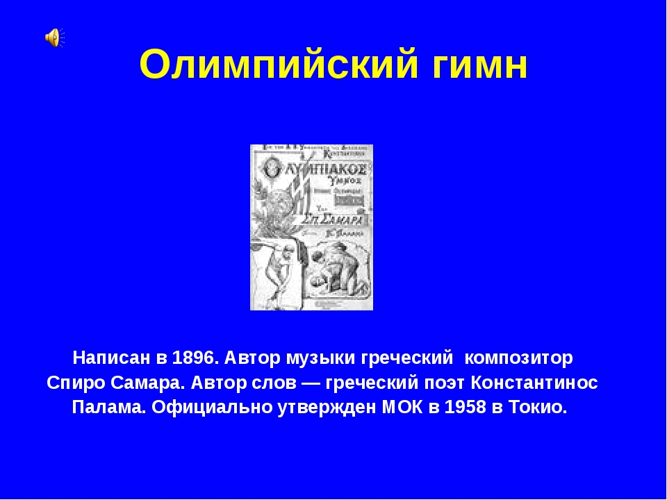 Олимпийский гимн Написан в 1896. Автор музыки греческий композитор Спиро Сама...