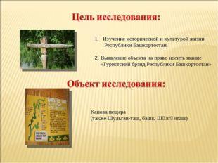 Изучение исторической и культурой жизни Республики Башкортостан; 2. Выявление