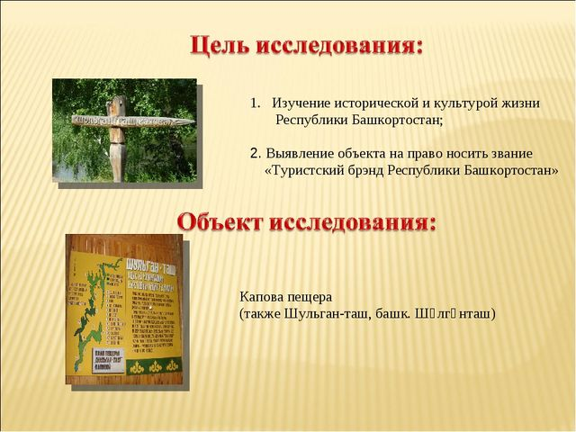 Изучение исторической и культурой жизни Республики Башкортостан; 2. Выявление...