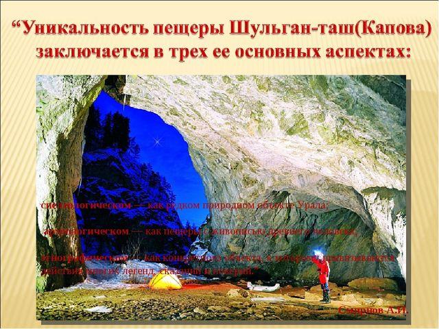 спелеологическом— как редком природном объекте Урала; археологическом— ка...
