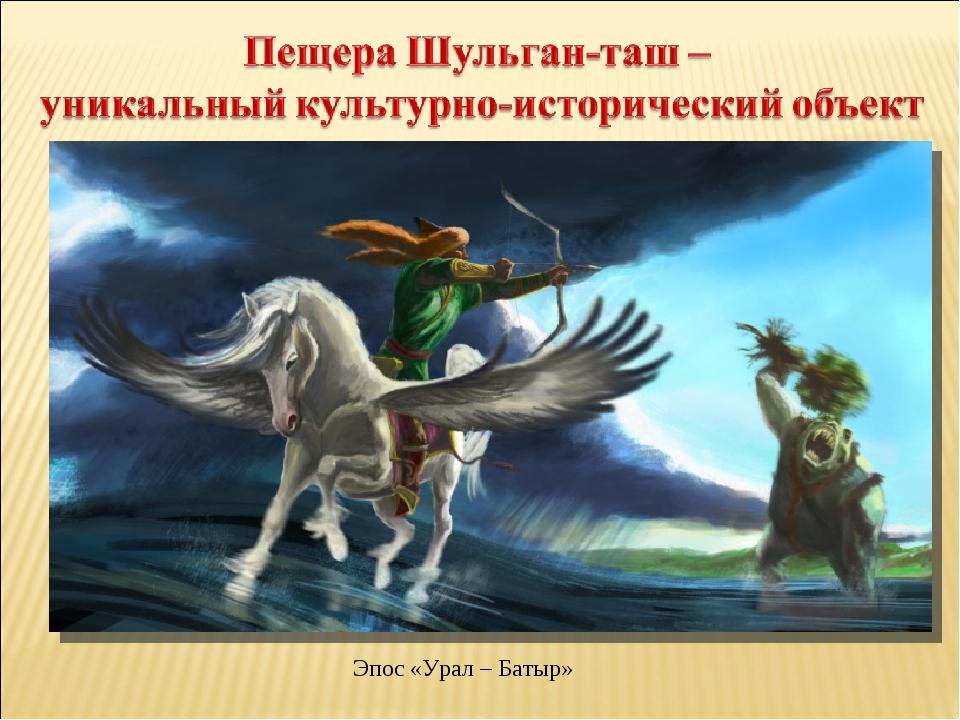 Эпос «Урал – Батыр»
