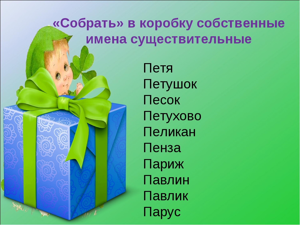 «Собрать» в коробку собственные имена существительные Петя Петушок Песок Пету...