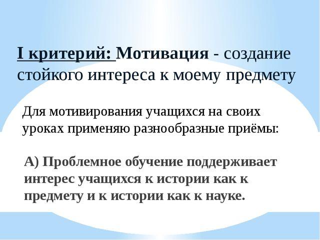 I критерий: Мотивация - создание стойкого интереса к моему предмету А) Пробле...