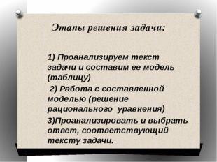 Этапы решения задачи: 1) Проанализируем текст задачи и составим ее модель (та