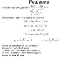 Решение Составим и решим уравнение: Умножим обе части этого уравнения на x(x+