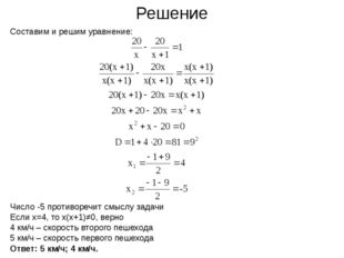 Решение Составим и решим уравнение: Число -5 противоречит смыслу задачи Если