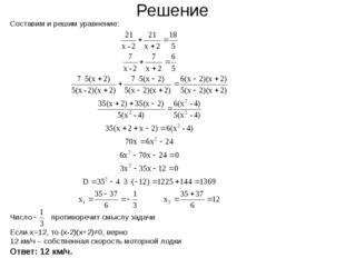 Решение Составим и решим уравнение: Число противоречит смыслу задачи Если х=1