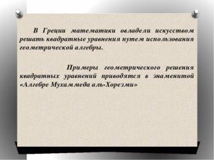 В Греции математики овладели искусством решать квадратные уравнения путем ис