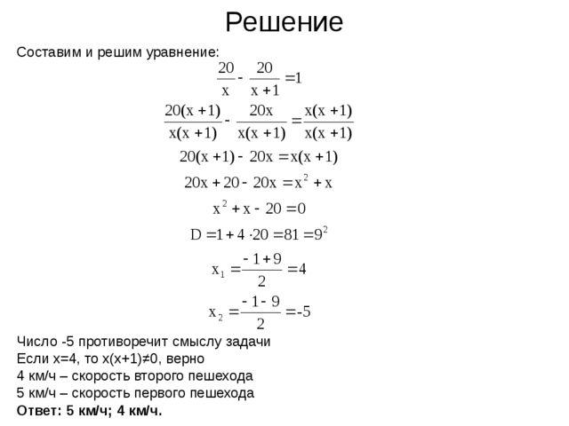 Решение Составим и решим уравнение: Число -5 противоречит смыслу задачи Если...
