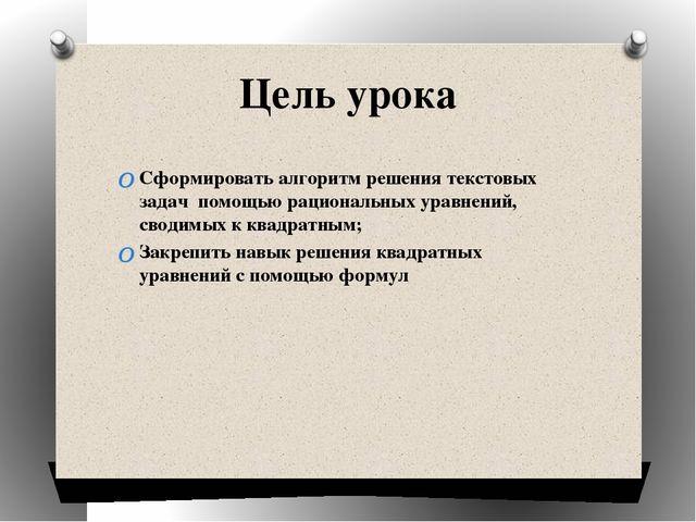Цель урока Сформировать алгоритм решения текстовых задач помощью рациональных...
