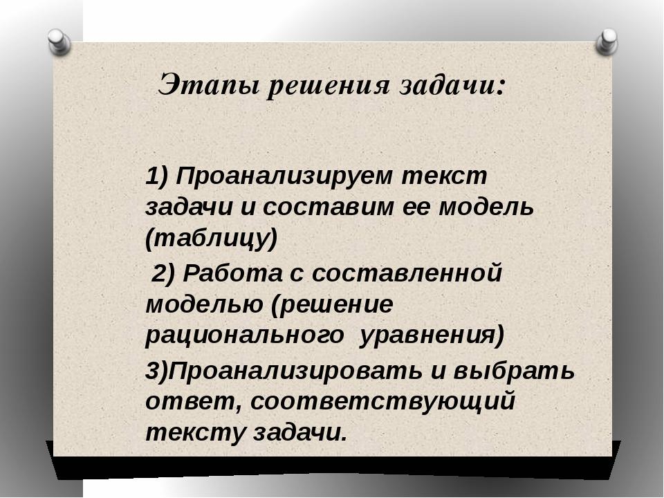 Этапы решения задачи: 1) Проанализируем текст задачи и составим ее модель (та...