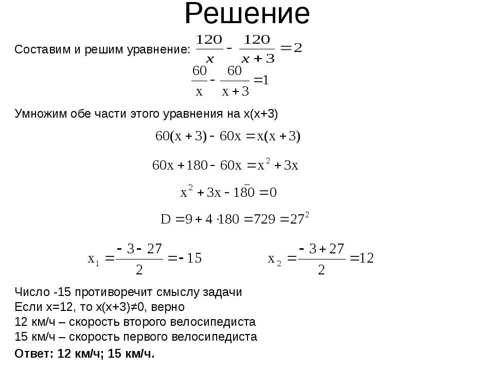 Решение Составим и решим уравнение: Умножим обе части этого уравнения на x(x+...