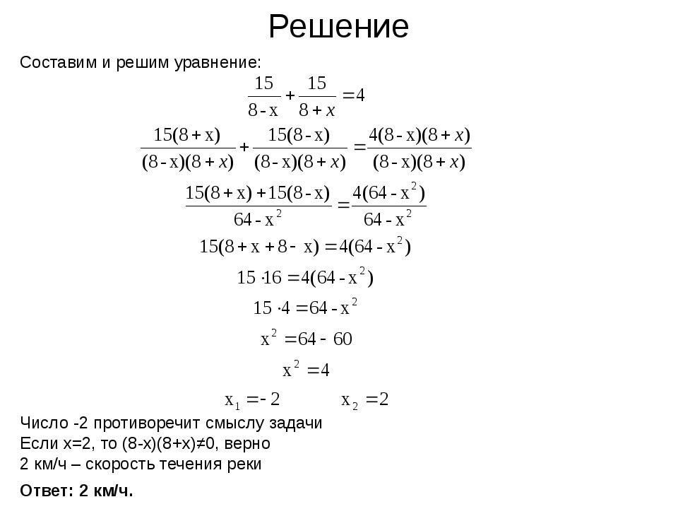 Решение Составим и решим уравнение: Число -2 противоречит смыслу задачи Если...