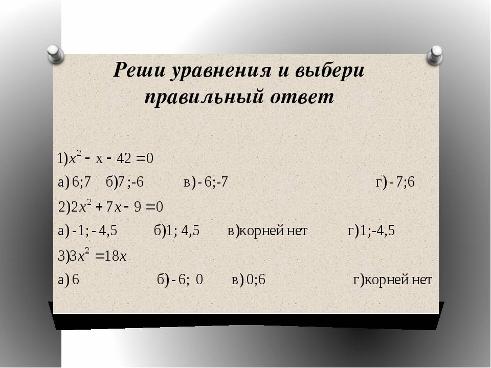 Реши уравнения и выбери правильный ответ