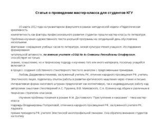 Статья о проведении мастер-класса для студентов КГУ  15 марта 2012 года на
