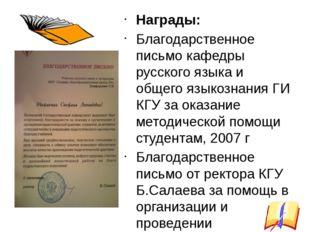 Награды: Благодарственное письмо кафедры русского языка и общего языкознания