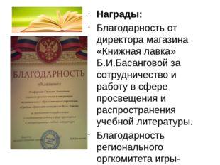Награды: Благодарность от директора магазина «Книжная лавка» Б.И.Басанговой