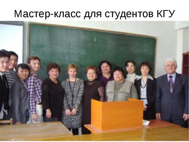 Мастер-класс для студентов КГУ
