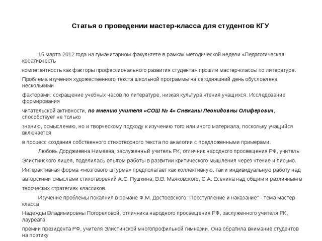 Статья о проведении мастер-класса для студентов КГУ  15 марта 2012 года на...