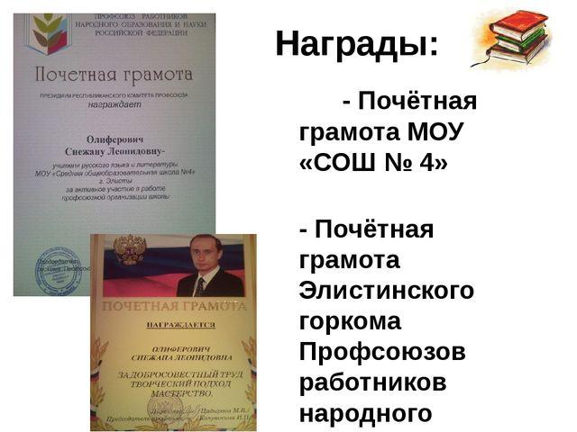 Награды: - Почётная грамота МОУ «СОШ № 4» - Почётная грамота Элистинского го...