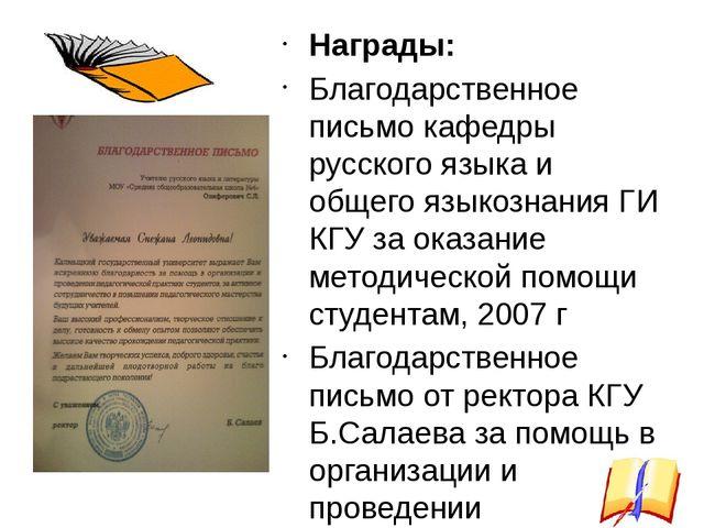 Награды: Благодарственное письмо кафедры русского языка и общего языкознания...