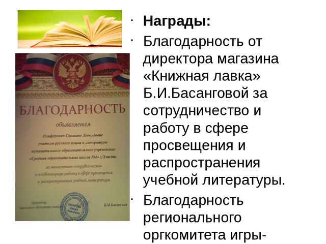 Награды: Благодарность от директора магазина «Книжная лавка» Б.И.Басанговой...