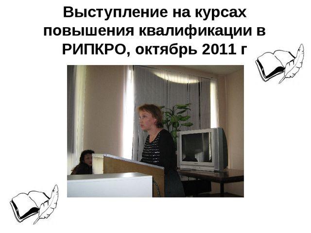 Выступление на курсах повышения квалификации в РИПКРО, октябрь 2011 г