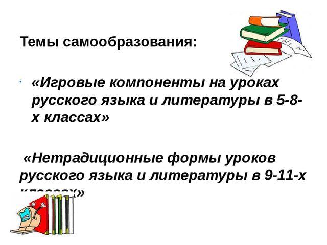 Темы самообразования: «Игровые компоненты на уроках русского языка и литерат...
