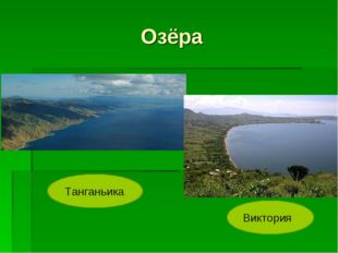 Озёра Танганьика Виктория