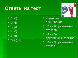 Ответы на тест 1. б) 2. б) 3. а) 4. б) 5. в) 6. б), в) Критерии оценивания «5
