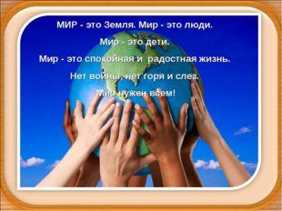 МИР - это Земля. Мир - это люди. Мир - это дети. Мир - это спокойная и радост